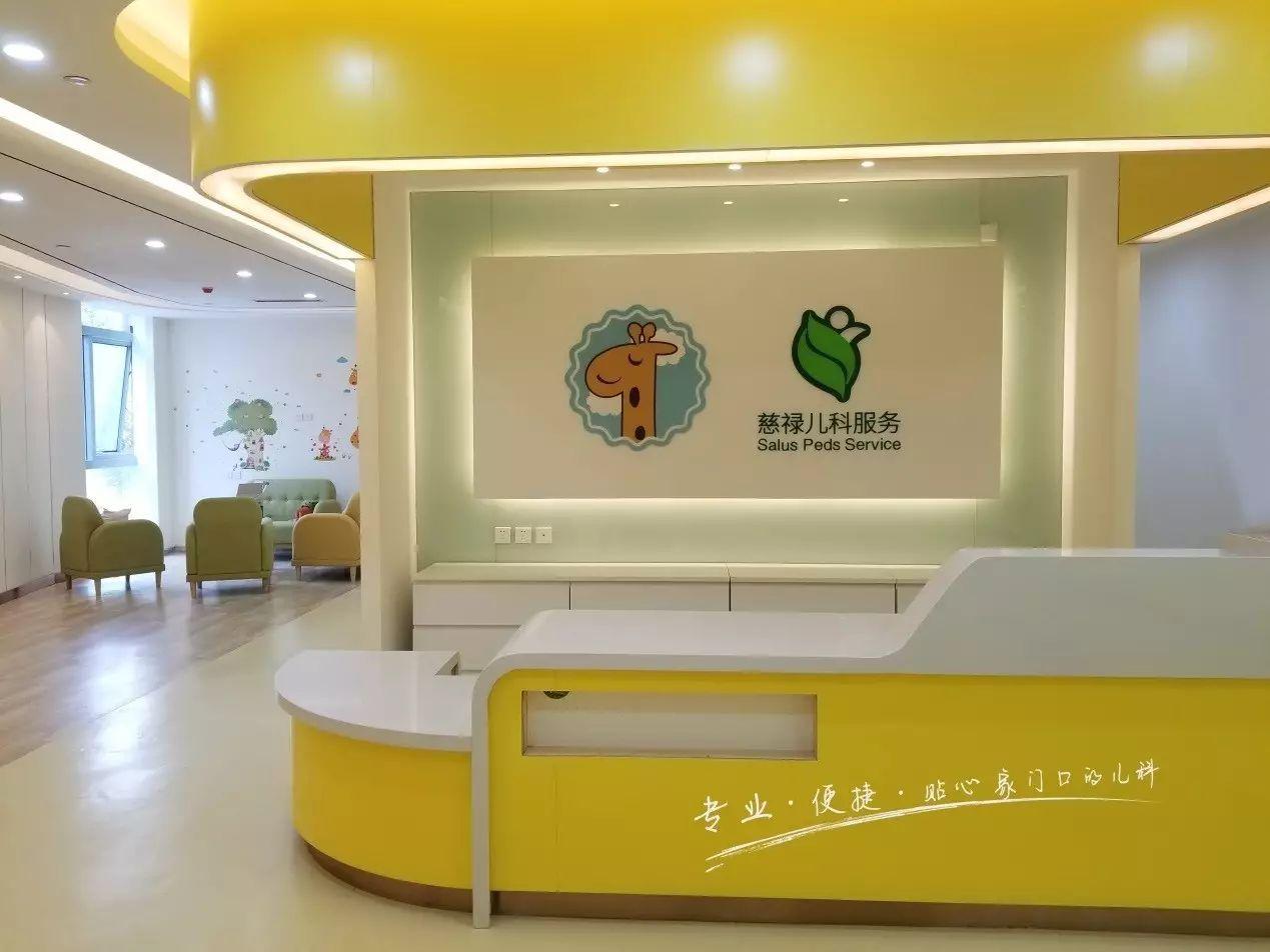 慈禄儿科北京两家门诊开业,既是行业新秀也是资深行家