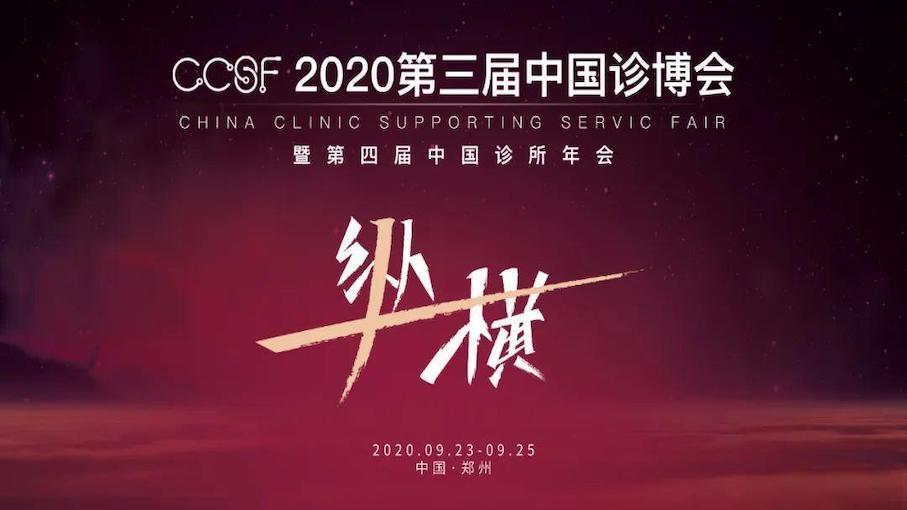 9月@郑州,有史以来内容最丰富的诊所产业博览会!